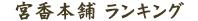 宮香本舗 ランキング