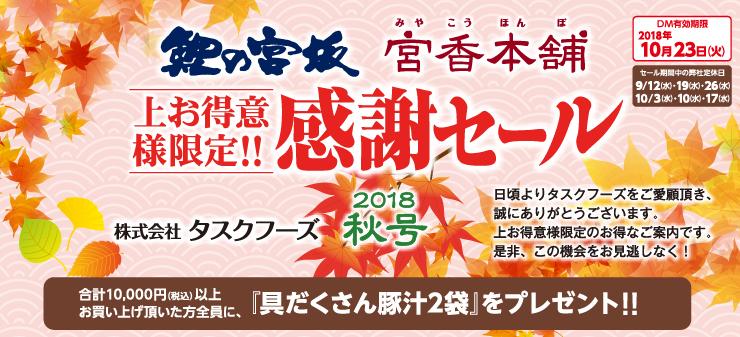 鯉の宮坂、宮香本舗のお得なセールです!